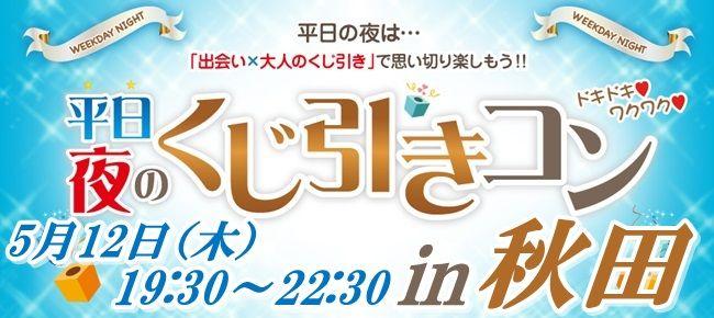 【秋田県その他のプチ街コン】街コンmap主催 2016年5月12日