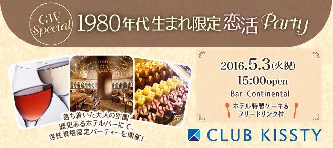 【名古屋市内その他の恋活パーティー】クラブキスティ―主催 2016年5月3日