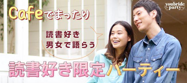【恵比寿の婚活パーティー・お見合いパーティー】ユーコ主催 2016年4月29日