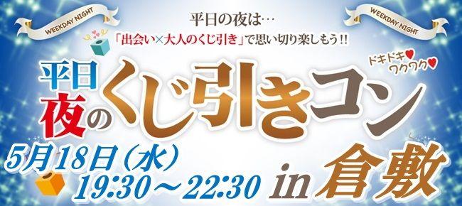 【岡山県その他のプチ街コン】街コンmap主催 2016年5月18日