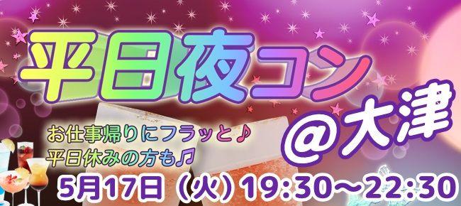 【滋賀県その他のプチ街コン】街コンmap主催 2016年5月17日