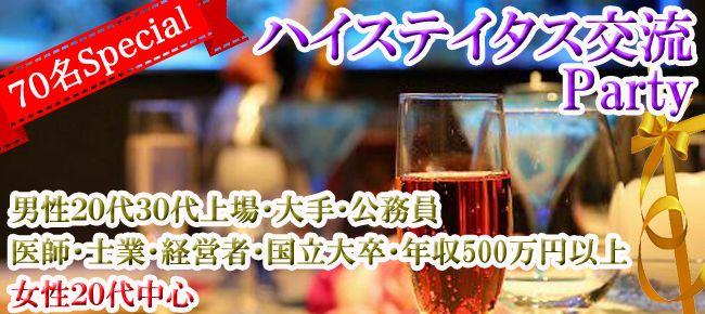 【神戸市内その他の恋活パーティー】株式会社フュージョンアンドリレーションズ主催 2016年5月15日