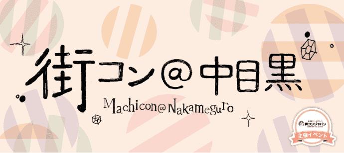 【中目黒の街コン】街コンジャパン主催 2016年4月17日