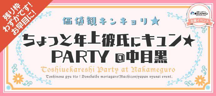 【中目黒の恋活パーティー】街コンジャパン主催 2016年4月17日