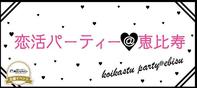 【恵比寿の恋活パーティー】街コンジャパン主催 2016年4月16日