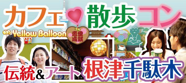 【東京都その他のプチ街コン】イエローバルーン主催 2016年4月9日