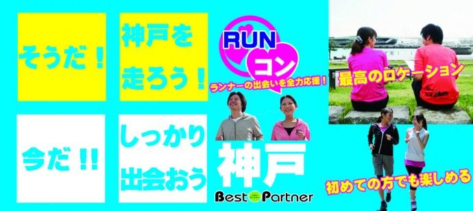 【神戸市内その他のプチ街コン】ベストパートナー主催 2016年5月14日