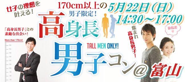 【富山県その他のプチ街コン】街コンmap主催 2016年5月22日