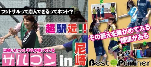 【兵庫県その他のプチ街コン】ベストパートナー主催 2016年5月15日