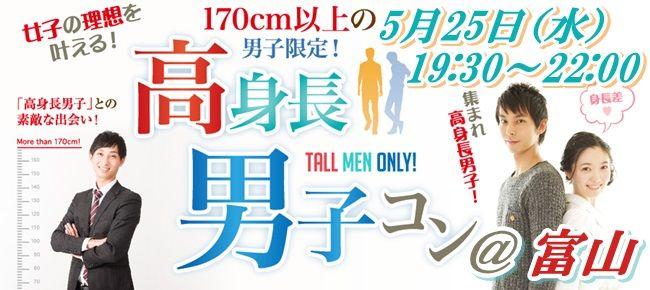 【富山県その他のプチ街コン】街コンmap主催 2016年5月25日