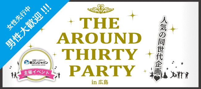 【広島県その他の恋活パーティー】街コンジャパン主催 2016年4月9日