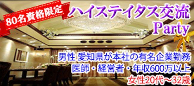 【名古屋市内その他の恋活パーティー】株式会社フュージョンアンドリレーションズ主催 2016年5月28日