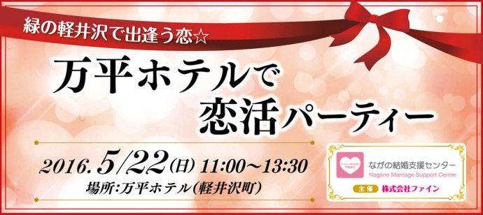 【長野県その他の恋活パーティー】株式会社ファイン主催 2016年5月22日