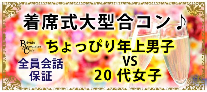 【札幌市内その他のプチ街コン】プライベートアソシエイツクラブ主催 2016年5月14日