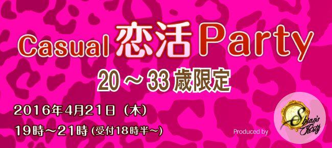 【神戸市内その他の恋活パーティー】SHIAN'S PARTY主催 2016年4月21日