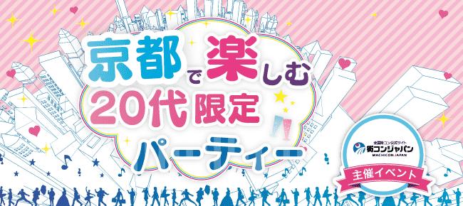 【烏丸の恋活パーティー】街コンジャパン主催 2016年6月11日