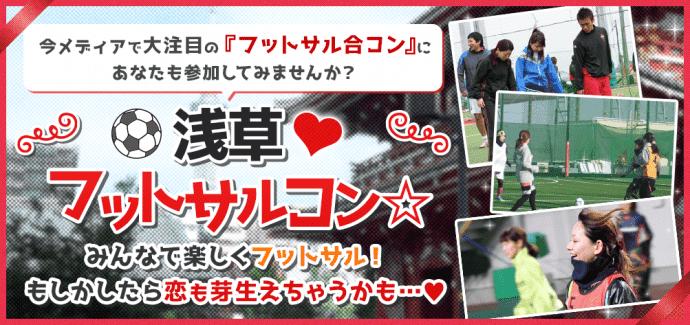 【浅草のプチ街コン】株式会社スポーツファミリー主催 2016年5月7日