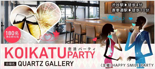 【渋谷の恋活パーティー】happysmileparty主催 2016年5月14日