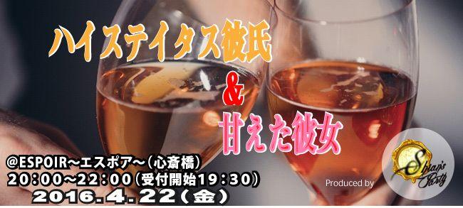 【心斎橋の恋活パーティー】SHIAN'S PARTY主催 2016年4月22日