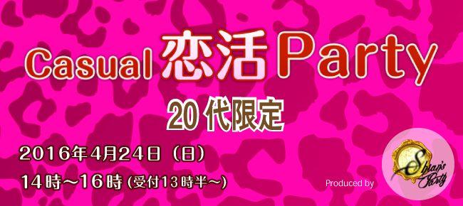 【大阪府その他の恋活パーティー】SHIAN'S PARTY主催 2016年4月24日