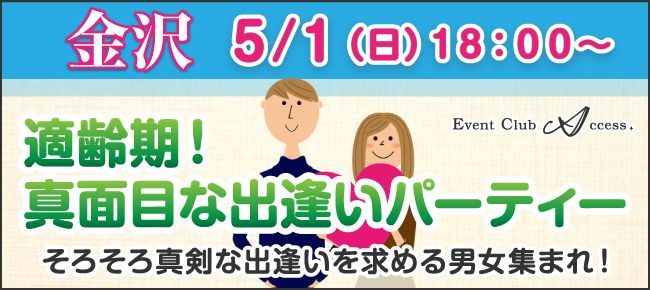 【石川県その他の恋活パーティー】株式会社アクセス・ネットワーク主催 2016年5月1日