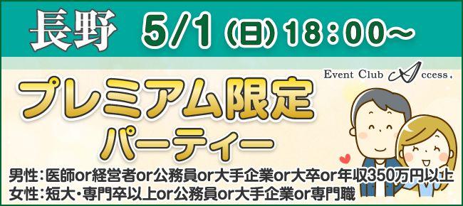 【長野県その他の恋活パーティー】株式会社アクセス・ネットワーク主催 2016年5月1日