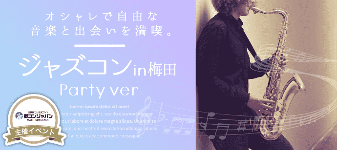 【天王寺の恋活パーティー】街コンジャパン主催 2016年5月8日