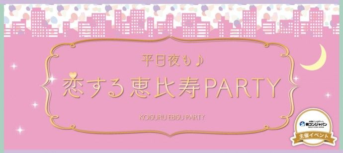【恵比寿の恋活パーティー】街コンジャパン主催 2016年5月16日