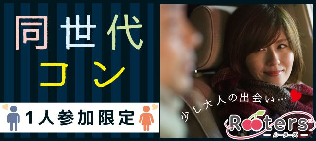 【赤坂のプチ街コン】Rooters主催 2016年4月25日