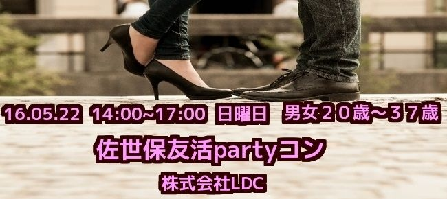 【長崎県その他のプチ街コン】株式会社LDC主催 2016年5月22日