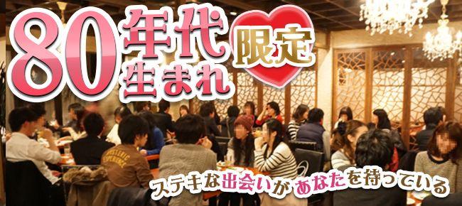 【名古屋市内その他のプチ街コン】e-venz(イベンツ)主催 2016年4月17日
