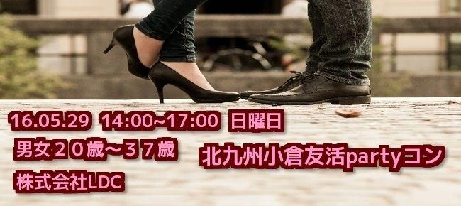 【北九州のプチ街コン】株式会社LDC主催 2016年5月29日