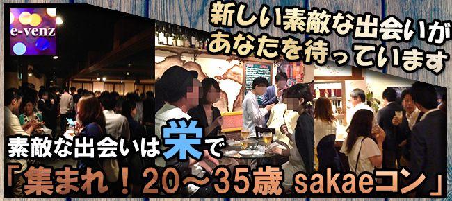 【名古屋市内その他のプチ街コン】e-venz(イベンツ)主催 2016年4月20日