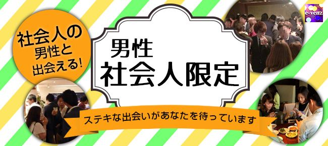 【名古屋市内その他のプチ街コン】e-venz(イベンツ)主催 2016年4月22日