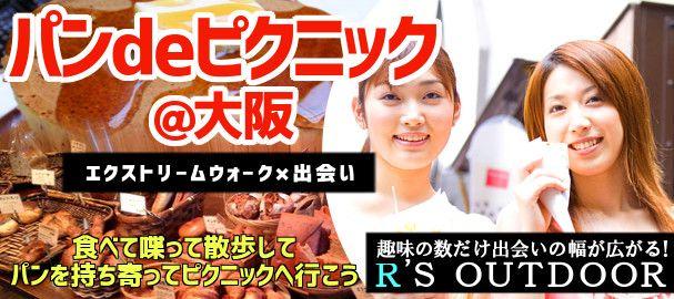 【大阪府その他のプチ街コン】R`S kichen主催 2016年4月16日