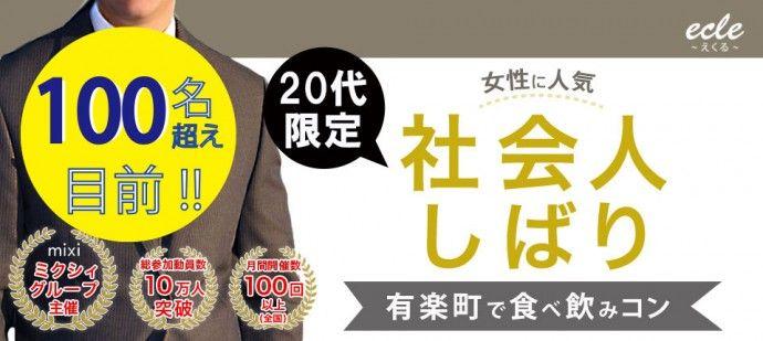 【有楽町の街コン】えくる主催 2016年5月29日