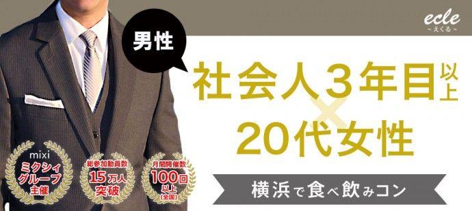 【横浜市内その他の街コン】えくる主催 2016年5月3日