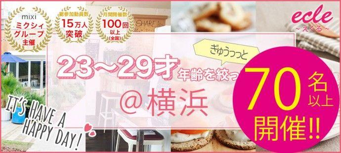 【横浜市内その他の街コン】えくる主催 2016年5月21日
