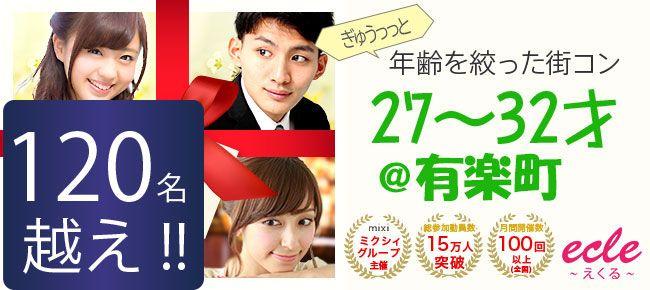 【有楽町の街コン】えくる主催 2016年5月15日