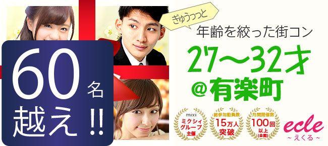 【有楽町の街コン】えくる主催 2016年5月8日