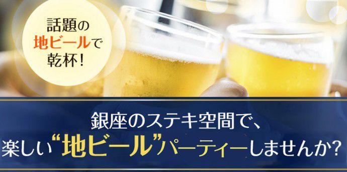 【銀座の恋活パーティー】マイナビ婚活主催 2016年4月22日