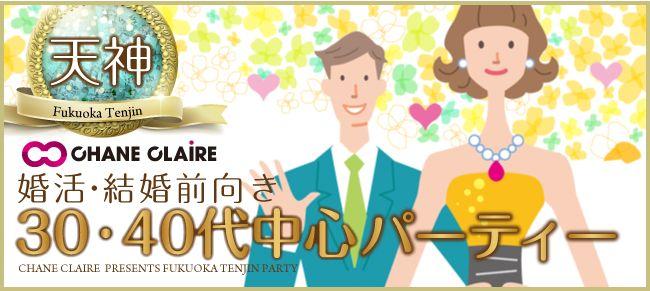 【天神の婚活パーティー・お見合いパーティー】シャンクレール主催 2016年4月23日