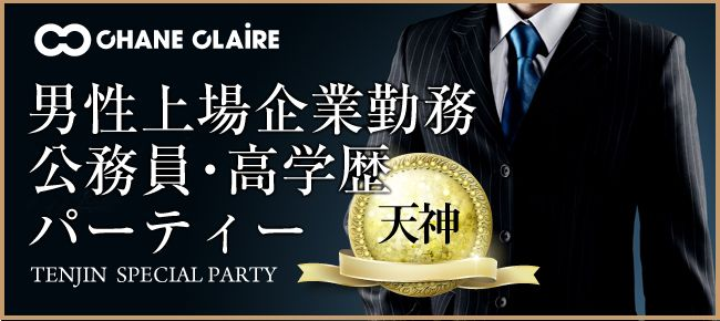 【天神の婚活パーティー・お見合いパーティー】シャンクレール主催 2016年4月24日
