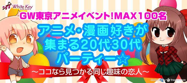 【新宿の恋活パーティー】ホワイトキー主催 2016年5月5日