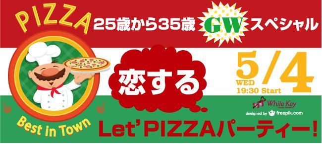 【梅田の恋活パーティー】ホワイトキー主催 2016年5月4日