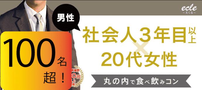 【丸の内の街コン】えくる主催 2016年5月15日