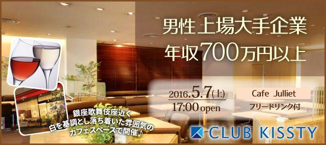 【銀座の婚活パーティー・お見合いパーティー】クラブキスティ―主催 2016年5月7日
