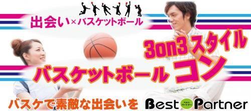 【東京都その他のプチ街コン】ベストパートナー主催 2016年5月1日