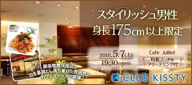 【銀座の恋活パーティー】クラブキスティ―主催 2016年5月7日