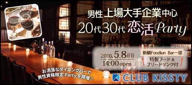 【東京都その他の恋活パーティー】クラブキスティ―主催 2016年5月8日
